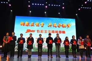 网友齐聚闹新春2014合肥首届网络春晚举行