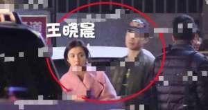 王晓晨恋情疑曝光是真的吗男友是谁 王晓晨演技好吗为什么不火