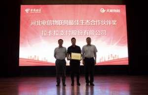 拉卡拉支付获河北电信物联网最佳生态合作伙伴奖