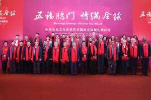 中华生肖文化美学艺术国际交流暨礼赠仪式在京举行
